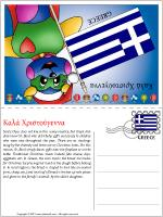 Card Christmas in Greece