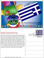 Card Christmas in Greece